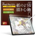エレコム ELECOM 12.9インチ iPad Pro(第4/3世代)用 ペーパーライクフィルム 反射防止 ケント紙タイプ TB-A20PLFLAPLL