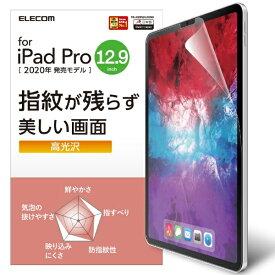 エレコム ELECOM 12.9インチ iPad Pro(第4/3世代)用 指紋防止フィルム 光沢 TB-A20PLFLFANG