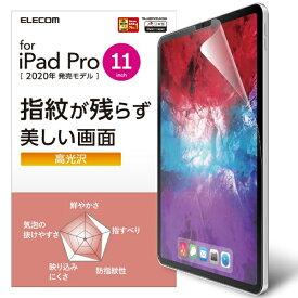 エレコム ELECOM 11インチ iPad Pro(第2/1世代)用 指紋防止フィルム 光沢 TB-A20PMFLFANG