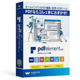 ワンダーシェアーソフトウェア PDFelement Pro [Windows用]