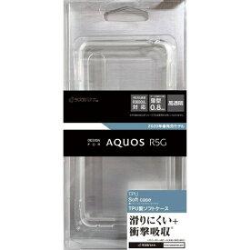 ラスタバナナ RastaBanana AQUOS R5G 薄型TPUケース 0.8mm クリア 5424AQOR5GTP
