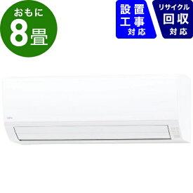 富士通ゼネラル FUJITSU GENERAL エアコン 8畳 AS-V25K-W エアコン 2020年 nocria(ノクリア)Vシリーズ [おもに8畳用 /100V]