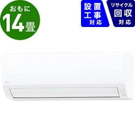 富士通ゼネラル FUJITSU GENERAL エアコン 2020年 nocria(ノクリア)Vシリーズ ホワイト AS-V40K-W [おもに14畳用 /100V]