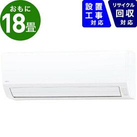 富士通ゼネラル FUJITSU GENERAL エアコン 2020年 nocria(ノクリア)Vシリーズ ホワイト AS-V56K2-W [おもに18畳用 /200V]