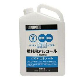イイヅカ リンデン 除菌もできる燃料用アルコール(1000ml) LD12010000