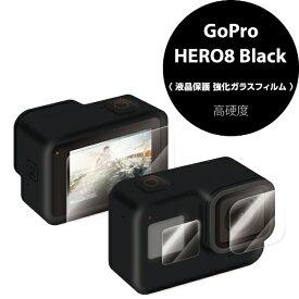 エレコム ELECOM 液晶保護フィルム GoPro HERO8 ガラス 0.33mm 光沢 AC-GP8BFLGG