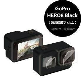 エレコム ELECOM 液晶保護フィルム GoPro HERO8 超親水 衝撃吸収 光沢 AC-GP8BFLPAFFG