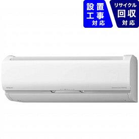 日立 HITACHI エアコン 8畳 RAS-S25K-W エアコン 2020年 白くまくん Sシリーズ スターホワイト [おもに8畳用 /100V]
