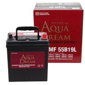 AQUA DREAM アクアドリーム AD-MF 55B19L 国産車用バッテリー メンテナンスフリー 充電制御車対応 【メーカー直送・代金引換不可・時間指定・返品不可】