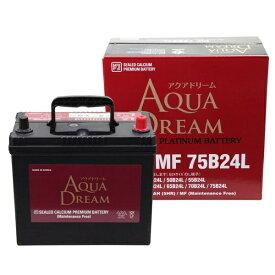 AQUA DREAM アクアドリーム AD-MF 75B24L 国産車用バッテリー メンテナンスフリー 充電制御車対応 【メーカー直送・代金引換不可・時間指定・返品不可】