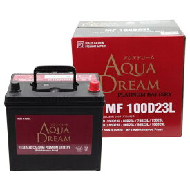 AQUA DREAM アクアドリーム AD-MF 100D23L 国産車用バッテリー メンテナンスフリー 充電制御車対応 【メーカー直送・代金引換不可・時間指定・返品不可】