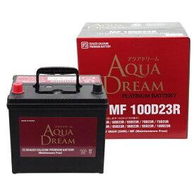 AQUA DREAM アクアドリーム AD-MF 100D23R 国産車用バッテリー メンテナンスフリー 充電制御車対応 【メーカー直送・代金引換不可・時間指定・返品不可】