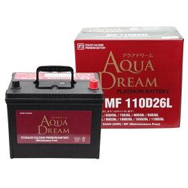 AQUA DREAM アクアドリーム AD-MF 110D26L 国産車用バッテリー メンテナンスフリー 充電制御車対応 【メーカー直送・代金引換不可・時間指定・返品不可】