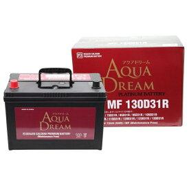 AQUA DREAM アクアドリーム AD-MF 130D31R 国産車用バッテリー メンテナンスフリー 充電制御車対応 【メーカー直送・代金引換不可・時間指定・返品不可】