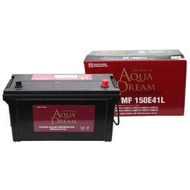 AQUA DREAM アクアドリーム AD-MF 150E41L 国産車用バッテリー メンテナンスフリー 大型車用 【メーカー直送・代金引換不可・時間指定・返品不可】