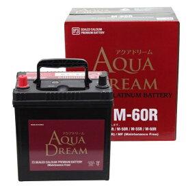 AQUA DREAM アクアドリーム AD-MF M-60R 国産車用バッテリー アイドリングストップ車用 【メーカー直送・代金引換不可・時間指定・返品不可】