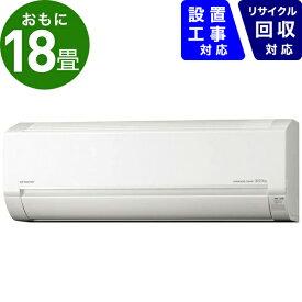 日立 HITACHI RAS-D56K2-W エアコン 2020年 白くまくん Dシリーズ スターホワイト [おもに18畳用 /200V]