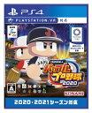 コナミデジタルエンタテイメント Konami Digital Entertainment eBASEBALLパワフルプロ野球2020【PS4】