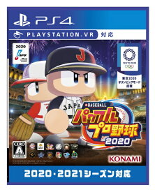 コナミデジタルエンタテイメント Konami Digital Entertainment eBASEBALLパワフルプロ野球2020[パワプロ2020 プレステ4 PS4 ソフト]