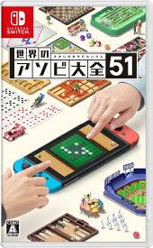 任天堂 Nintendo 世界のアソビ大全51【Switch】