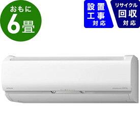 日立 HITACHI エアコン 6畳 RAS-S22KBK-W エアコン 2020年 白くまくん SBKシリーズ [おもに6畳用 /100V]