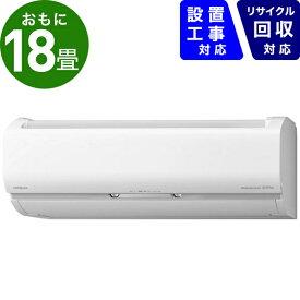 日立 HITACHI RAS-S56K2BK-W エアコン 2020年 白くまくん SBKシリーズ [おもに18畳用 /200V]