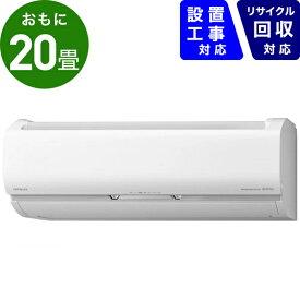 日立 HITACHI RAS-S63K2BK-W エアコン 2020年 白くまくん SBKシリーズ [おもに20畳用 /200V]