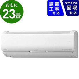 日立 HITACHI RAS-S71K2BK-W エアコン 2020年 白くまくん SBKシリーズ [おもに23畳用 /200V]