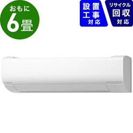 日立 HITACHI エアコン 6畳 エアコン 2020年 白くまくん WBKシリーズ ホワイト RAS-W22KBK-W [おもに6畳用 /100V]