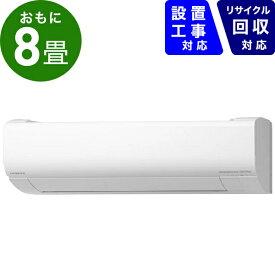 日立 HITACHI エアコン 8畳 RAS-W25KBK-W エアコン 2020年 白くまくん WBKシリーズ [おもに8畳用 /100V]