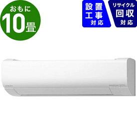 日立 HITACHI エアコン 10畳エアコン 2020年 白くまくん WBKシリーズ ホワイト RAS-W28KBK-W [おもに10畳用 /100V][ 10畳]