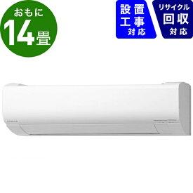 日立 HITACHI RAS-W40K2BK-W エアコン 2020年 白くまくん WBKシリーズ [おもに14畳用 /200V][省エネ家電]【point_rb】