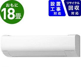 日立 HITACHI RAS-W56K2BK-W エアコン 2020年 白くまくん WBKシリーズ [おもに18畳用 /200V]