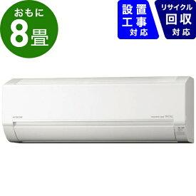 日立 HITACHI エアコン 8畳 エアコン 2020年 白くまくん DBKシリーズ ホワイト RAS-D25KBK-W [おもに8畳用 /100V]