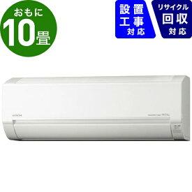 日立 HITACHI エアコン 10畳 RAS-D28KBK-W エアコン 2020年 白くまくん DBKシリーズ [おもに10畳用 /100V]