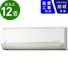 日立 HITACHI エアコン 12畳RAS-D36KBK-W エアコン 2020年 白くまくん DBKシリーズ [おもに12畳用 /100V][エアコン 12畳]
