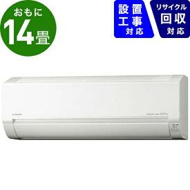 日立 HITACHI エアコン 14畳 エアコン 2020年 白くまくん DBKシリーズ ホワイト RAS-D40K2BK-W [おもに14畳用 /200V][ 14畳 省エネ家電]