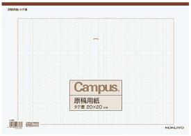 コクヨ KOKUYO 原稿用紙B4S20×20茶罫50枚