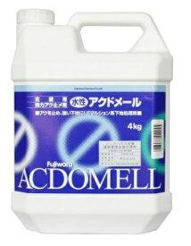 フジワラ化学 Fujiwara Chemical フジワラ化学 アクドメール 4kg