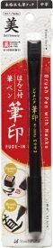 シヤチハタ Shachihata はんこ付筆ペン 筆印(愛) KHF-AK-R003