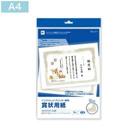 ハート heart SP1431 〔インクジェット〕賞状用紙 A4-1 ヨコ型 0.22mm [A4 /12枚] ホワイト