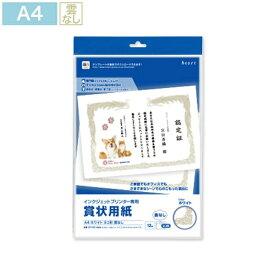 ハート heart SP1432 〔インクジェット〕賞状用紙 A4-2 ヨコ型 雲なし 0.22mm [A4 /12枚] ホワイト