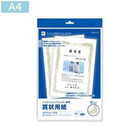 ハート heart SP1433 〔インクジェット〕賞状用紙 A4-3 タテ型 0.22mm [A4 /12枚] ホワイト