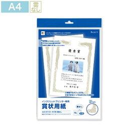 ハート heart SP1434 〔インクジェット〕賞状用紙 4-4 タテ型 雲なし 0.22mm [A4 /12枚] ホワイト