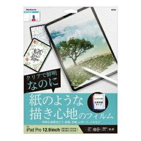 OWLTECH オウルテック iPad Pro 12.9インチ用 紙のような描き心地のフィルム 光沢タイプ OWL-PFIC129-CL