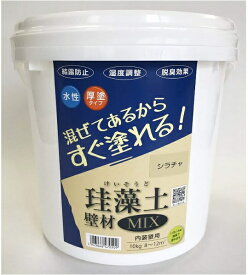 フジワラ化学 Fujiwara Chemical フジワラ化学 珪藻土壁材MIX 10kg シラチャ