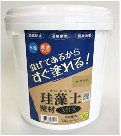 フジワラ化学 Fujiwara Chemical フジワラ化学 珪藻土壁材MIX 10kg ヤマブキ