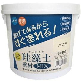 フジワラ化学 Fujiwara Chemical フジワラ化学 #47037 珪藻土壁材MIX 3kg バニラ