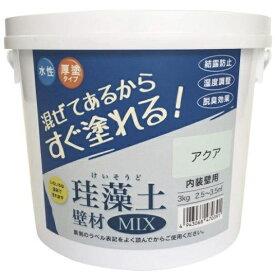 フジワラ化学 Fujiwara Chemical フジワラ化学 #47039 珪藻土壁材MIX 3kg アクア