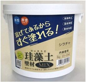 フジワラ化学 Fujiwara Chemical フジワラ化学 珪藻土壁材MIX 3kg シラチャ